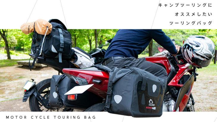 リアバッグにサイドバッグ。ツーリングキャンプにオススメしたい、ツーリングバッグ 。