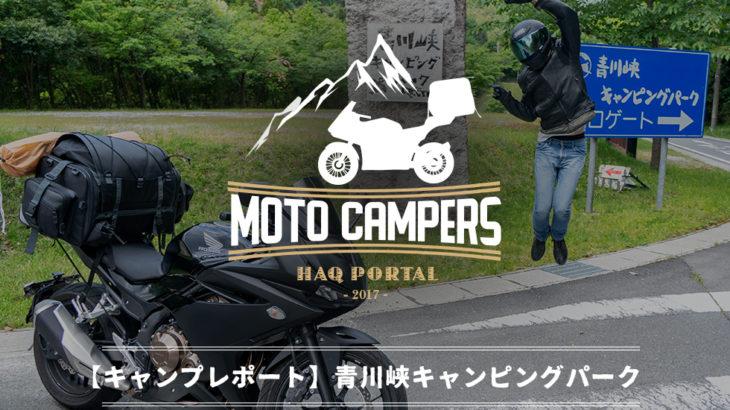 キャンプツーリングレポート【 青川峡キャンピングパーク】山とせせらぎと、綺麗な設備【360°view】