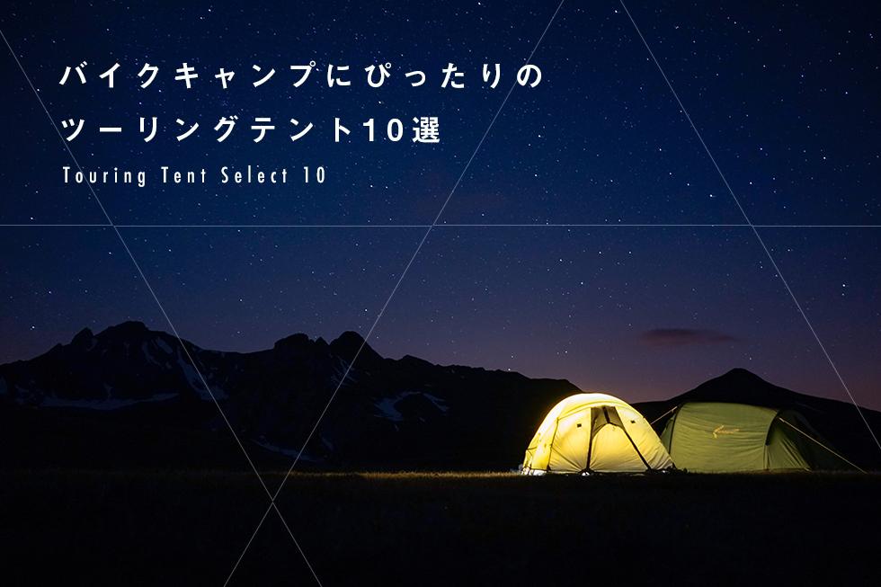 ポイントは軽さと積載性!ツーリングキャンプにオススメしたいテント10選
