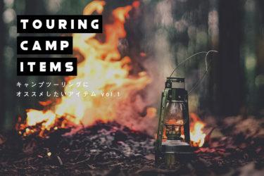 キャンプツーリングを便利にする、オススメアイテム5選!